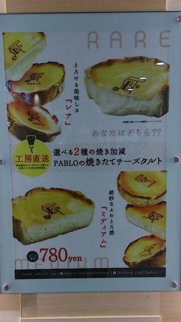 渋谷PABLOのチーズタルトを並ばずにゲットする方法があった