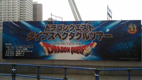 ドラゴンクエストライブスペクタクルツアーを観る前に知っておくべき3つのポイント