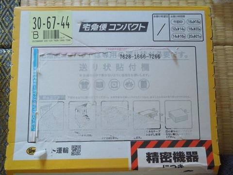 DSCN3396_R