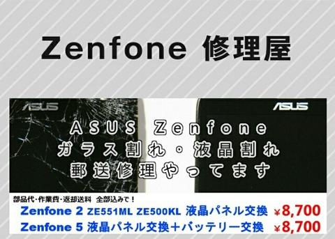 ZenFoneの画面が割れたので直してみた