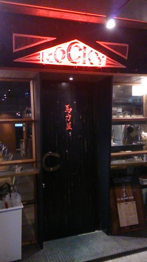 渋谷で絶品馬刺しが食べられるロッキー馬力屋に行ってみた