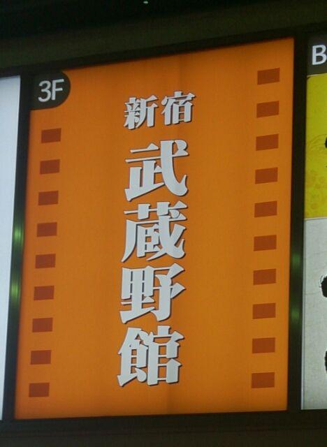 【随時更新】見やすい座席はココだ!新宿武蔵野館