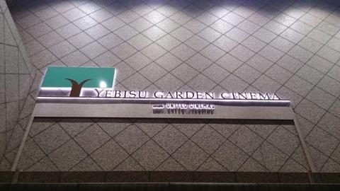 【随時更新】見やすい座席はココだ!恵比寿ガーデンシネマ