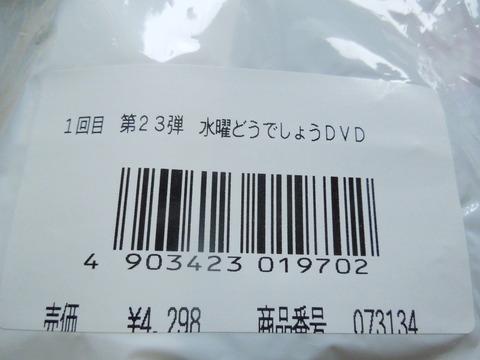 【開封の儀】水曜どうでしょうDVD23弾 対決列島~甘いもの国盗り物語~