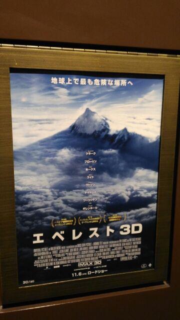 【1分で読める映画感想】エベレスト3D