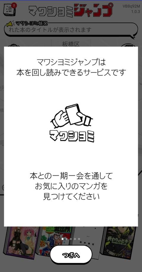 マワシヨミジャンプ2
