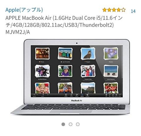 MacBookAir 買い取り