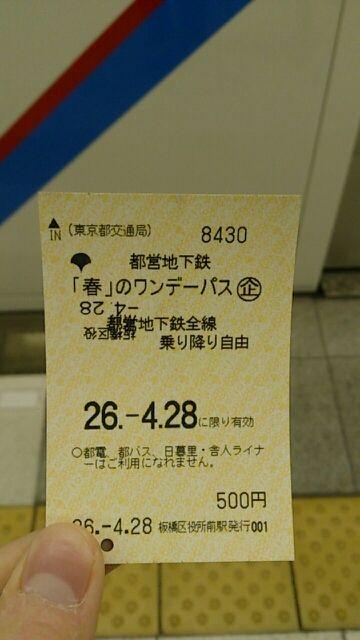 GWに地下鉄が乗り放題になるオトク過ぎる切符があった。