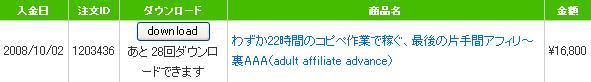 裏AAA購入証拠画像