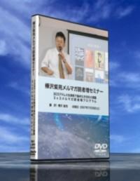 樺沢メルマガ読者セミナーDVD画像