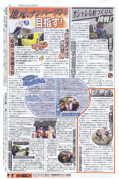 akaruikeizaishinbun_naka