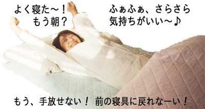 パシーマ寝具 目覚め