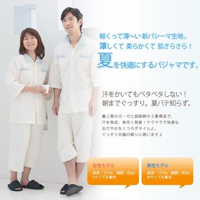 夏用パシーマパジャマ七分袖七分パンツ