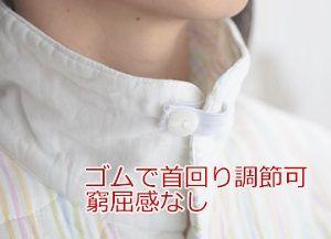 ○衿立てゴム - コピー