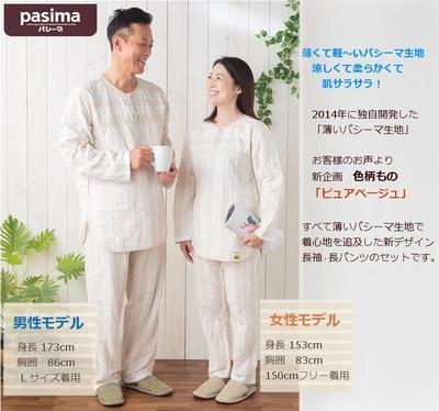 ピュアベージュ薄いパシーマパジャマ長袖長パンツセット
