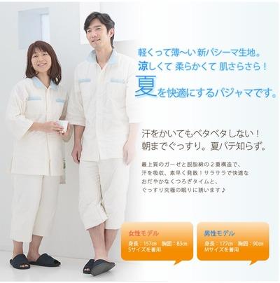 アイディングオリジナル薄いパシーマ夏用パジャマ