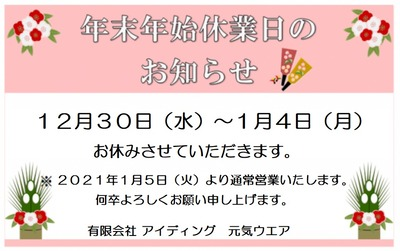 nenmatsu_nenshi_oshirase