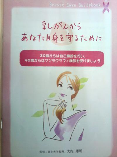 乳がん冊子