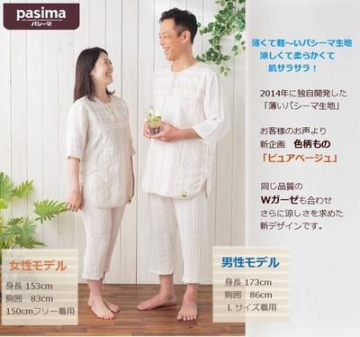 夏用薄いパシーマパジャマ×Wガーゼ7分袖