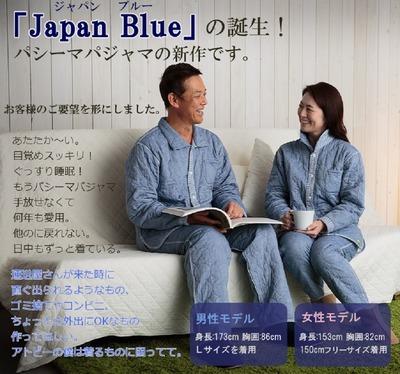 冬_JapanBlueパシーマパジャマ