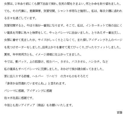 syudo_letter