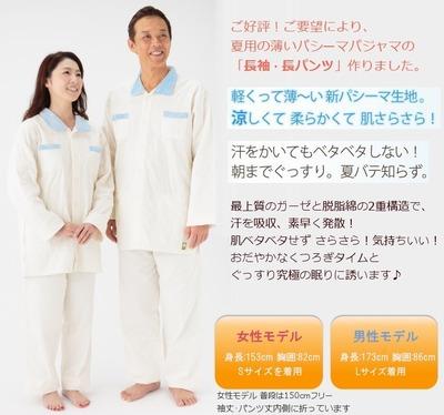薄いパシーマパジャマ長袖、長パンツ
