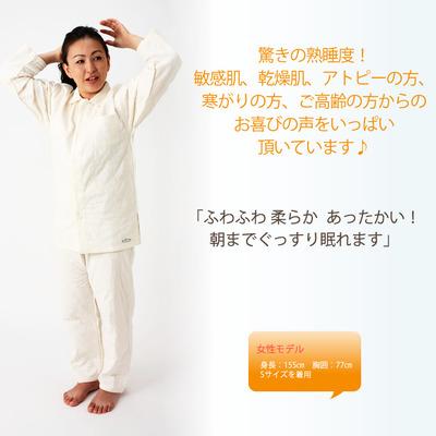 冬用パジャマ