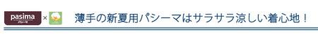 natsutoku01