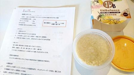塩麴の作り方&塩麴とうふ1200