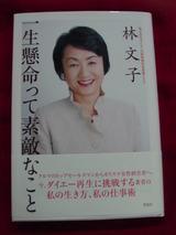 林文子さんの本