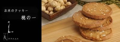 五感 お米のクッキー 穂の一
