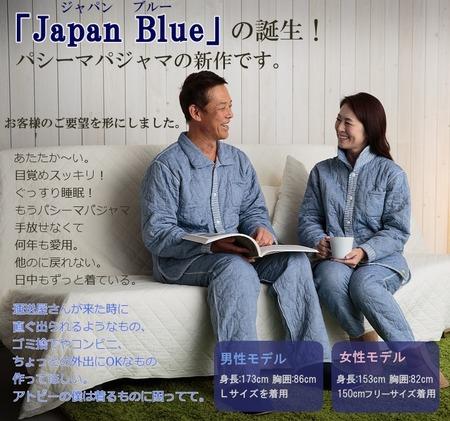 Japan Blue パシーマパジャマ