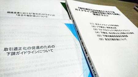 繊維産業における「取引ガイドライン」と「自主行動計画」セミナー