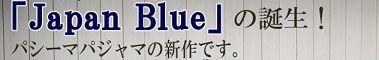 JapanBlue_top_bana
