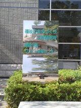 リハビリテーションホール