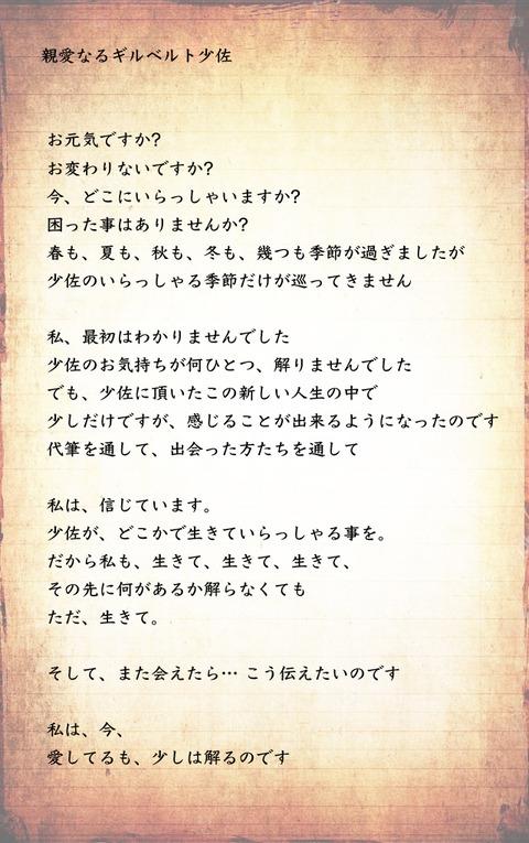 Violet Letter