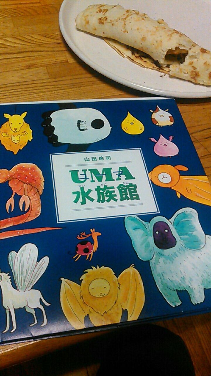 『UMA(ユーマ)水族館』