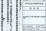 対日和約における「領土草案」1950年作成 中国外務省档案館収蔵