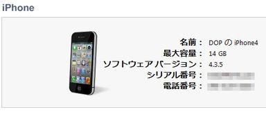 2256_iPhone4