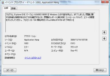 1408_ExplorerStop