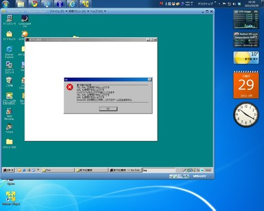 1842_Windows7x64_VMware_Windows98