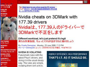 905_Nvidia_cheats_driver