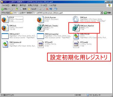 918_Install_RMClock