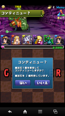 Screenshot_2013-03-20-08-40-37