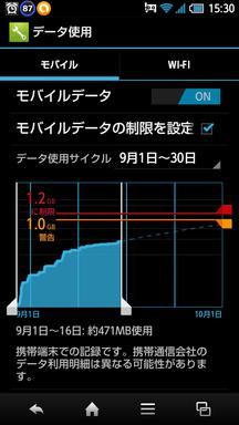Screenshot_2012-09-16-15-30-59