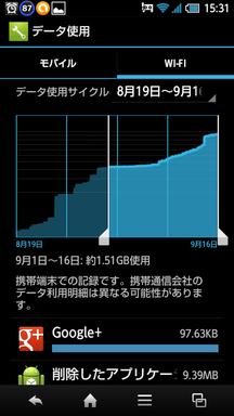 Screenshot_2012-09-16-15-31-15