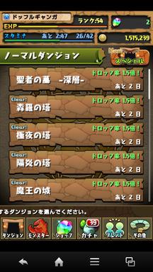 Screenshot_2013-03-20-08-49-27