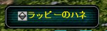 306_ラッピーのハネ