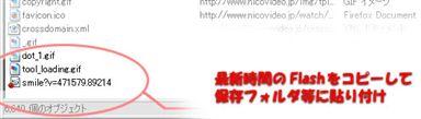 506_ニコニコFlash_R.jpg