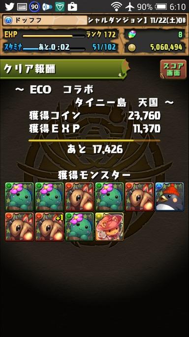 2489_pad_eco